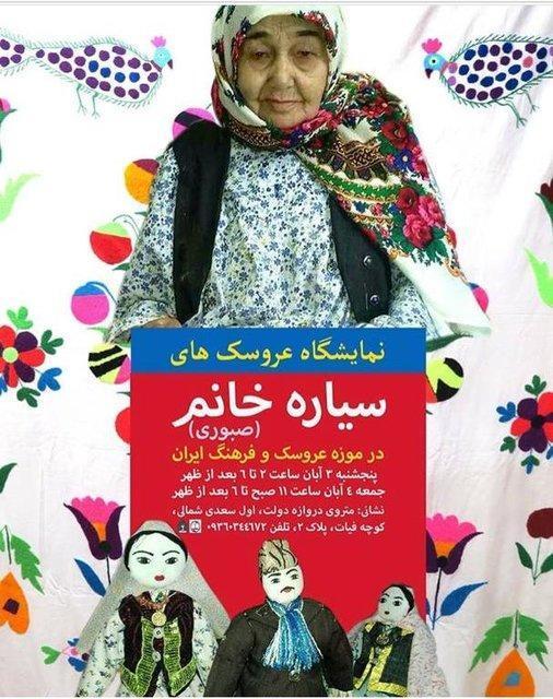 نمایشگاهی از عروسک های سیاره خانم در 84سالگی